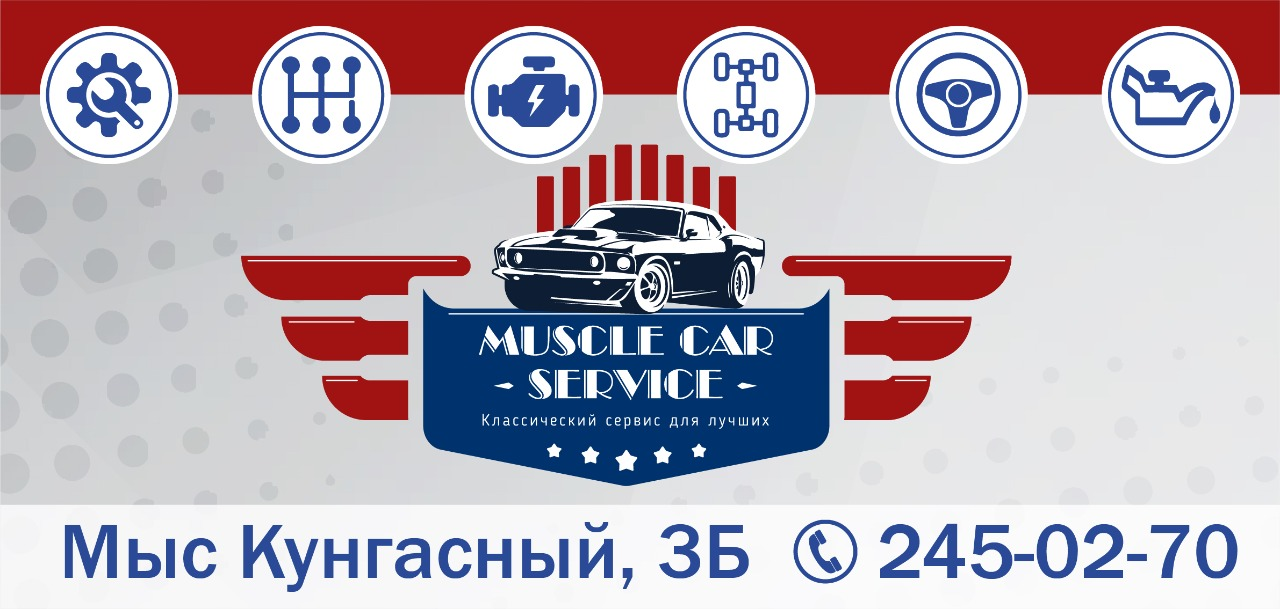 "Автосервис ""MUSCLE CAR SERVICE "" партнёр компании."